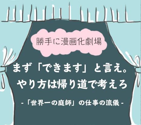 20160615_庭師書籍レビュー見出し