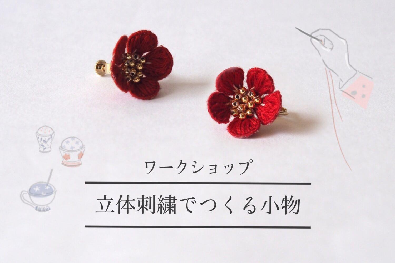 立体刺繍 スタンプワーク ワークショップ3
