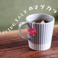 LIVING TALK マグカップ cekitei