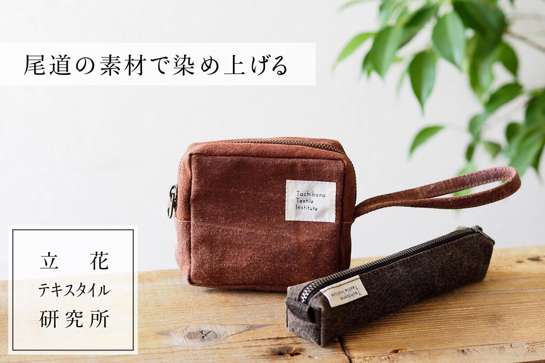 立花テキスタイル研究所 見学