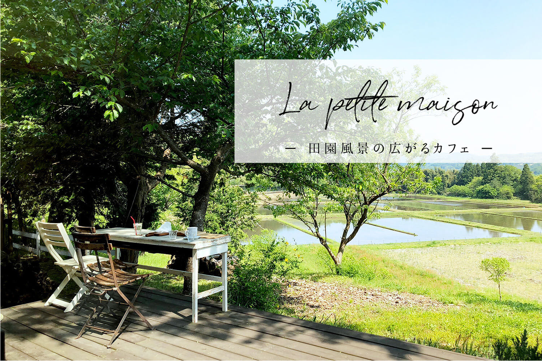 la petite maison 田園風景の広がるカフェ