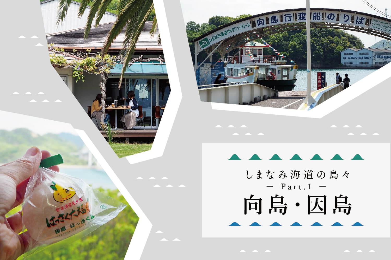 しまなみ海道サイクリング_向島・因島