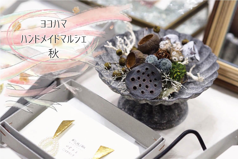 ヨコハマハンドメイドマルシェ秋top