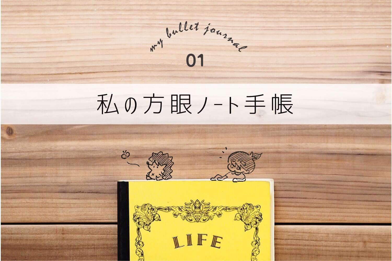 バレットジャーナル〜私の方眼ノート手帳