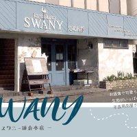 スワニー鎌倉本店