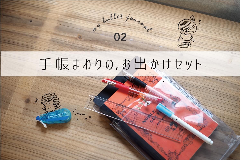 手帳まわりのお出かけセット_TOP