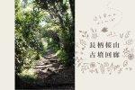 逗子葉山ハイキング_長柄桜山古墳回廊top