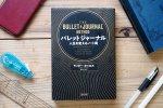 【感想】バレットジャーナル 人生を変えるノート術