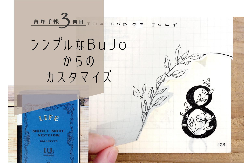 シンプルなBuJoからのカスタマイズ