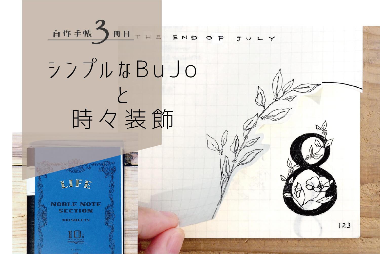 シンプルなBuJoと時々装飾