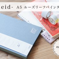 レビュー:kleid 2mm grid binder A5