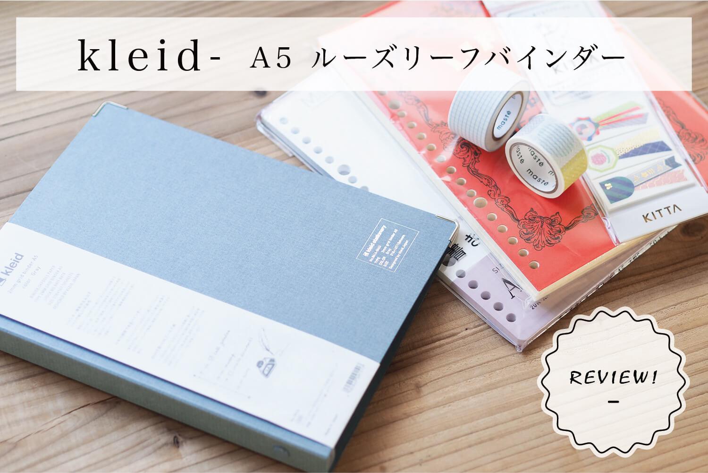レビュー:kleid 2mm grid binder A5