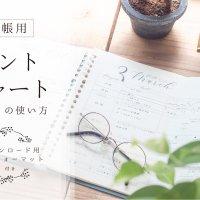 手帳用ガントチャートの使い方_top3