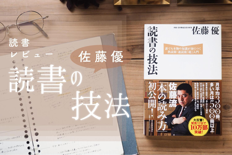 読書の技法_top-02