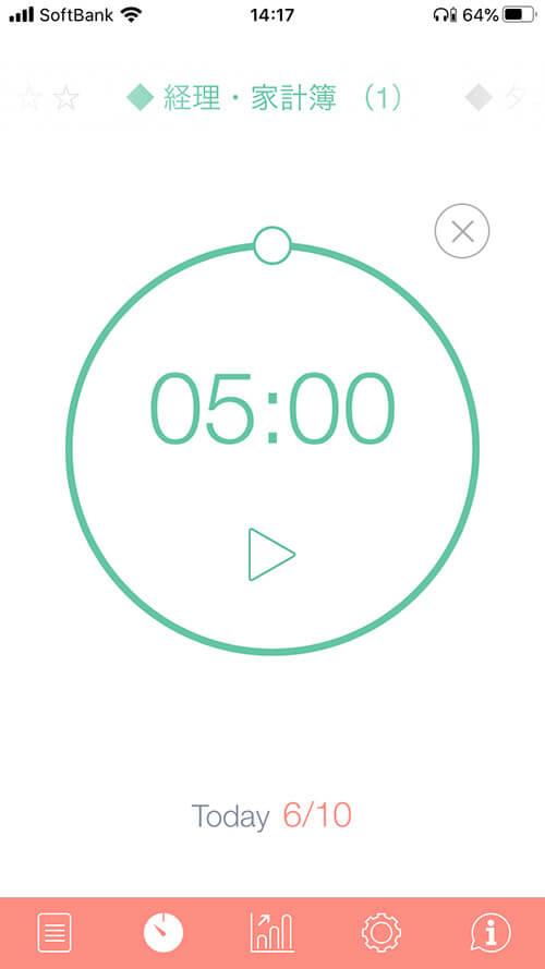 ② 終了時にアラームで知らせてくれ、今度は休憩タイマーが表示される