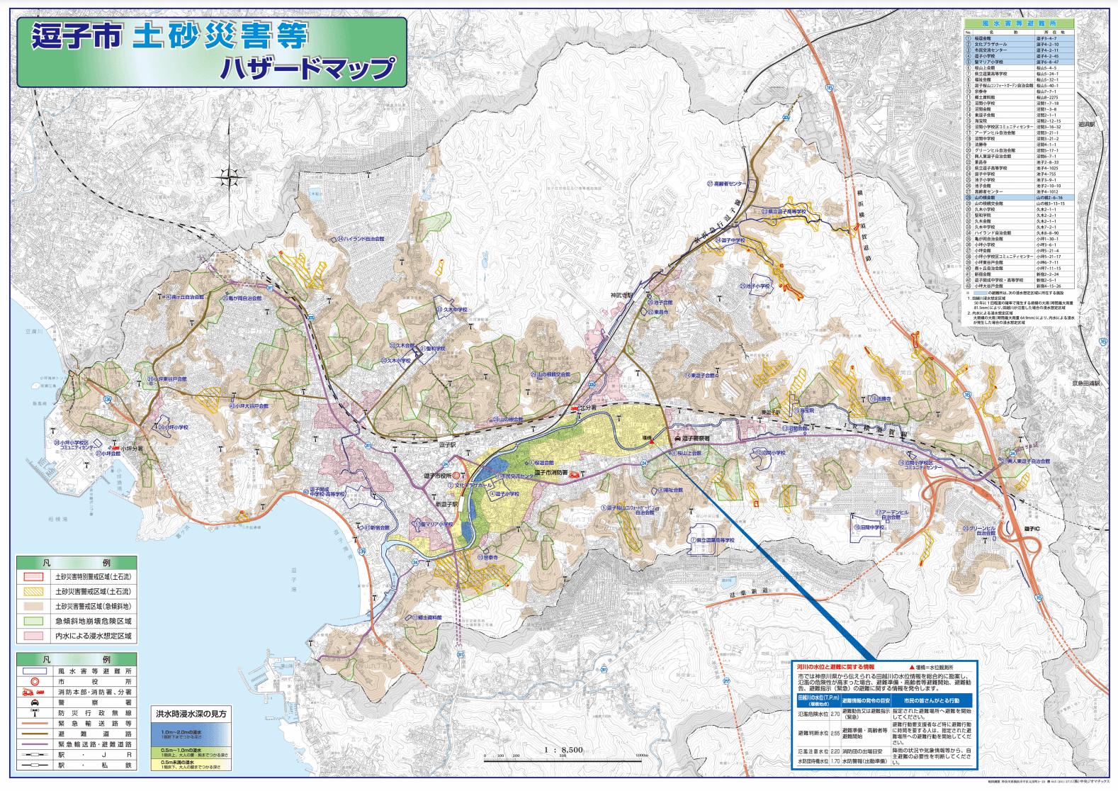 逗子市土砂災害ハザードマップ
