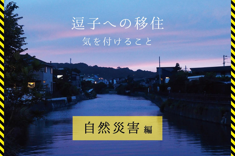逗子の防災_TOP