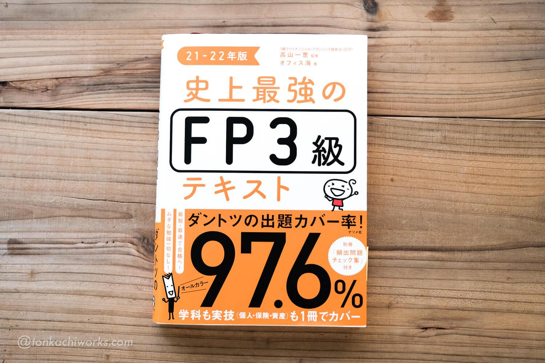 FP3級試験_01
