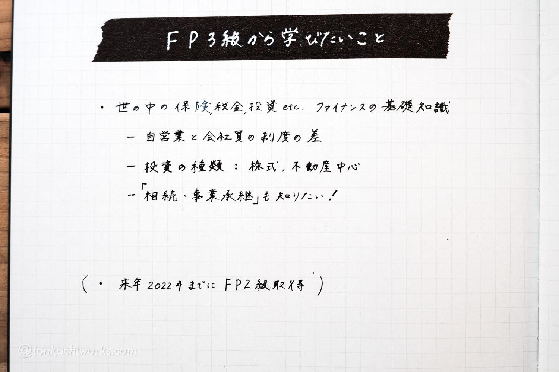 FP3級試験_06